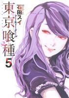 東京喰種 トーキョーグール(5)(ヤングジャンプC)(大人コミック)