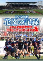 花園の記録 2012年度~第92回 全国高等学校ラグビーフットボール大会~(通常)(DVD)
