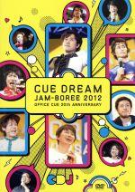 CUE DREAM JAM-BOREE 2012(通常)(DVD)