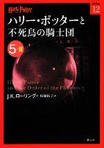 ハリー・ポッターと不死鳥の騎士団(ハリー・ポッター文庫12)(5‐3)(文庫)