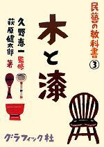 木と漆(民藝の教科書3)(単行本)