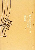 夢をかなえるゾウ ガネーシャと貧乏神(2)(単行本)