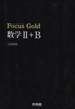 Focus Gold 数学Ⅱ+B 新課程用(別冊解答編付)(単行本)