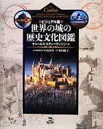 ビジュアル版世界の城の歴史文化図鑑(単行本)