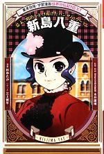 新島八重 幕末、明治をかけぬけたハンサム・ウーマン(学習漫画 世界の伝記NEXT)(児童書)