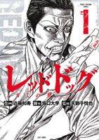 レッドドッグ・ノガミの秀(1)(近代麻雀C)(大人コミック)