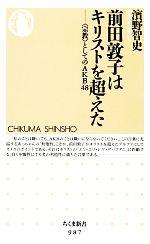 """前田敦子はキリストを超えた """"宗教""""としてのAKB48(ちくま新書)(新書)"""