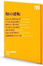 知の逆転(NHK出版新書)(新書)