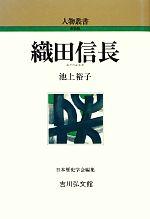 織田信長(人物叢書 新装版272)(単行本)