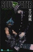 ソウルイーター(23)(ガンガンC)(少年コミック)