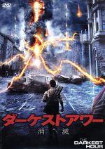 ダーケストアワー 消滅(通常)(DVD)
