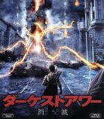 ダーケストアワー 消滅 ブルーレイ&DVD(Blu-ray Disc)(BLU-RAY DISC)(DVD)