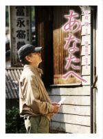 あなたへ(通常)(DVD)