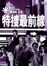 特捜最前線 BEST SELECTION Vol.13(通常)(DVD)