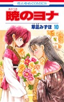 暁のヨナ(10)(花とゆめC)(少女コミック)