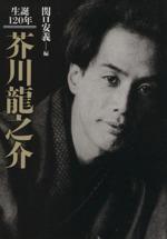 生誕120年芥川龍之介(単行本)