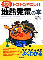 トコトンやさしい地熱発電の本(B&Tブックス今日からモノ知りシリーズ)(単行本)