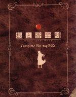 狼と香辛料 Complete Blu-ray BOX(Blu-ray Disc)(三方背BOX、イラストステッカーセット付)(BLU-RAY DISC)(DVD)