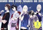 スカーレッドライダーゼクス TANABATA GIG 2012 黄金の織姫たちへ(通常)(DVD)