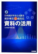 資料の活用 日本統計学会公式認定統計検定4級対応(単行本)