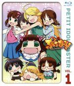 ぷちます!-プチ・アイドルマスター-コレクターズエディション Vol.1(Blu-ray Disc)(BLU-RAY DISC)(DVD)