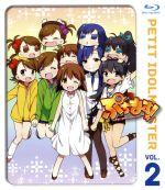 ぷちます!-プチ・アイドルマスター-コレクターズエディション Vol.2(Blu-ray Disc)(BLU-RAY DISC)(DVD)
