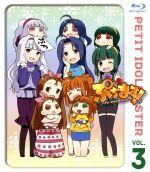 ぷちます!-プチ・アイドルマスター-コレクターズエディション Vol.3(Blu-ray Disc)(BLU-RAY DISC)(DVD)