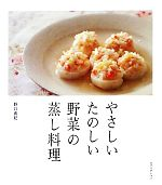 やさしいたのしい野菜の蒸し料理(単行本)