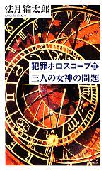犯罪ホロスコープ-三人の女神の問題(カッパ・ノベルス)(2)(新書)