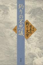 集成日本の釣り文学-釣りの不思議(第7巻)(単行本)