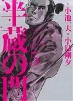半蔵の門(5)(KSポケッツ)(大人コミック)