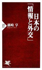 日本の「情報と外交」(PHP新書)(新書)