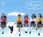 So long!(TYPE-B)(DVD付)(通常)(CDS)