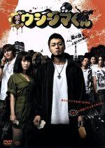 映画 闇金ウシジマくん(通常)(DVD)