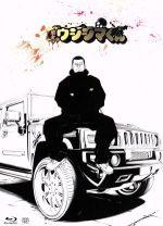 映画 闇金ウシジマくん(Blu-ray Disc)(BLU-RAY DISC)(DVD)