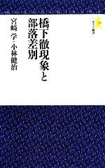 橋下徹現象と部落差別(モナド新書)(新書)