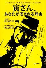 寅さん、あなたが愛される理由 「山田洋次映画監督50周年」記念企画(単行本)