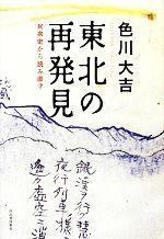 東北の再発見 民衆史から読み直す(単行本)