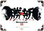 勝・新 KatsuAra シーズン2 ディレクターズカット(通常)(DVD)