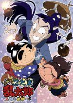 TVアニメ 忍たま乱太郎 せれくしょん 見逃し厳禁の段(通常)(DVD)