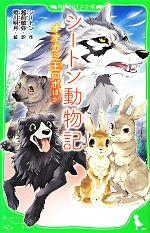 シートン動物記 オオカミ王ロボ ほか(角川つばさ文庫)(児童書)