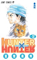 HUNTER×HUNTER(32)ジャンプC
