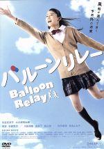 バルーンリレー(通常)(DVD)