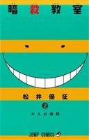 暗殺教室(2)(ジャンプC)(少年コミック)