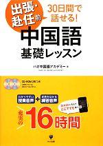 出張・赴任前30日間で話せる!中国語基礎レッスン(CD-ROM付)(単行本)