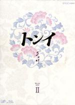 トンイ Blu-ray BOX Ⅱ(Blu-ray Disc)(三方背BOX、ブックレット付)(BLU-RAY DISC)(DVD)