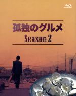 孤独のグルメ Season2 Blu-ray BOX(Blu-ray Disc)(BLU-RAY DISC)(DVD)
