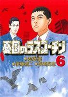 憂国のラスプーチン(6)(ビッグC)(大人コミック)