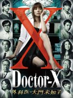 ドクターX~外科医・大門未知子~DVD-BOX(通常)(DVD)