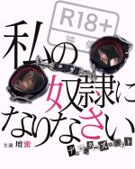 私の奴隷になりなさい ディレクターズ・カット(Blu-ray Disc)(BLU-RAY DISC)(DVD)